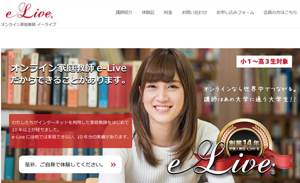 オンライン家庭教師おすすめe-live