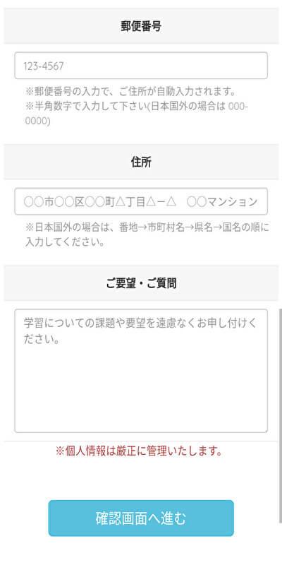 ネット松陰塾の無料体験申し込み方法5