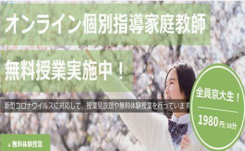 【騙されるな】オンライン家庭教師O-jukuの評判口コミを元教員が分析