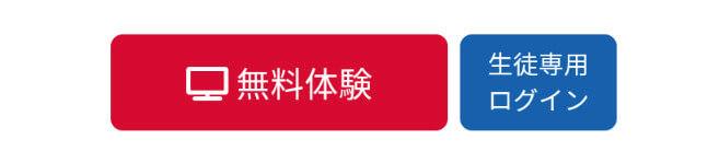 ネット松陰塾の無料体験申し込み方法1
