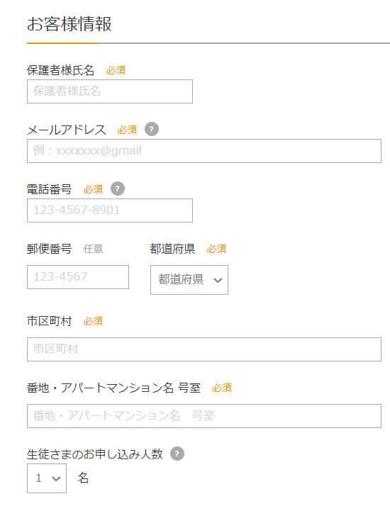 坪田塾の入塾説明会お申し込み方法|3分で終了2