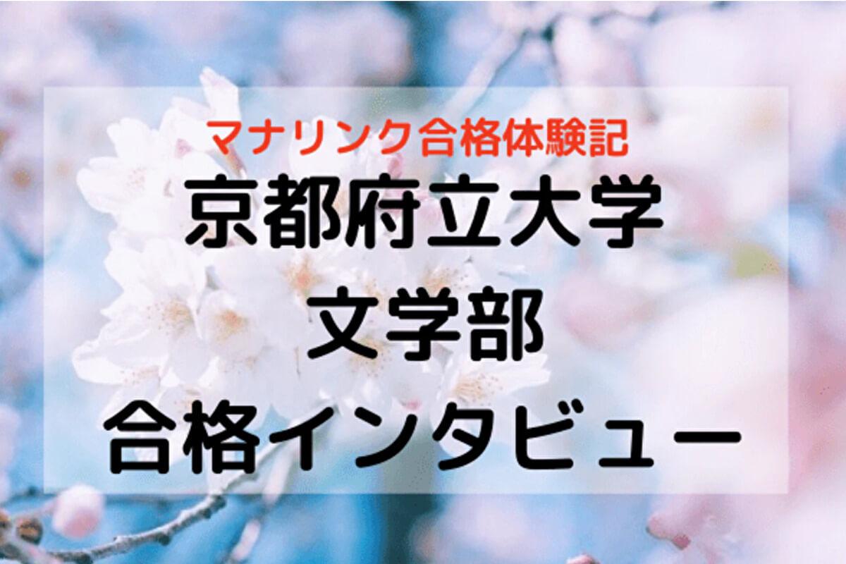 オンライン家庭教師マナリンク口コミ評判1