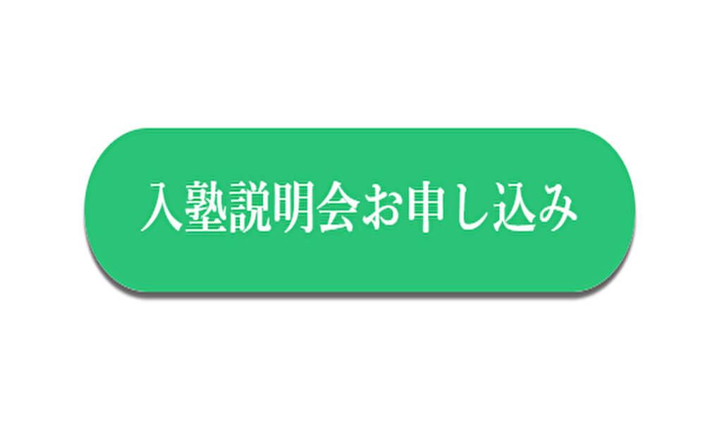 坪田塾の入塾説明会お申し込み方法|3分で終了1