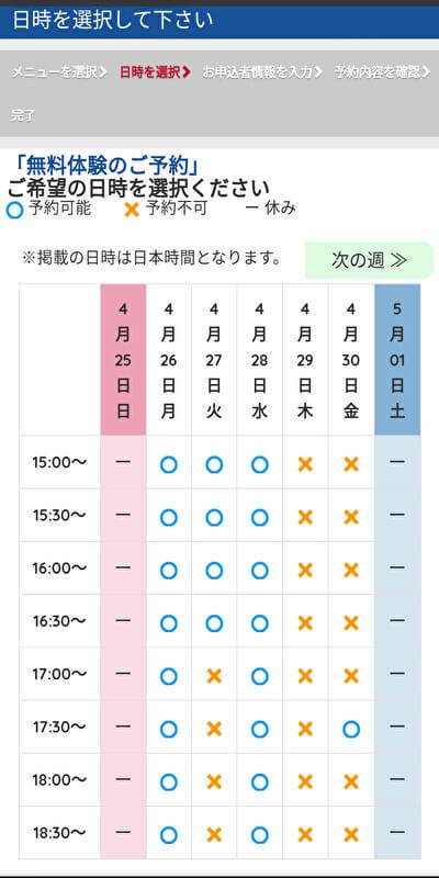 ネット松陰塾の無料体験申し込み方法3