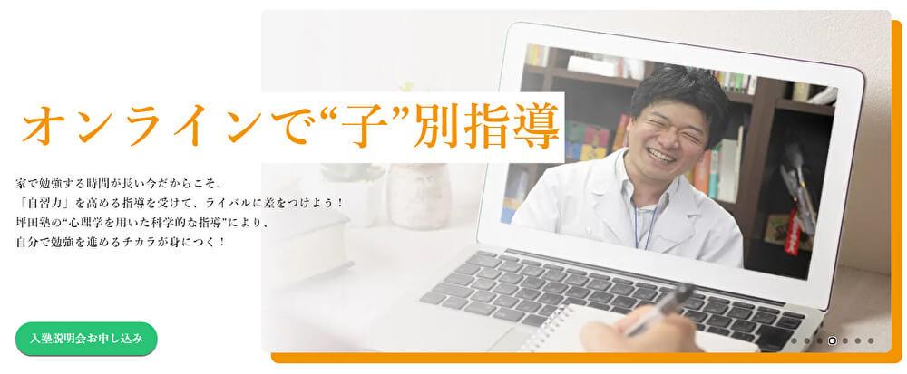 坪田塾はオンラインにも対応|高校生・高卒生向け