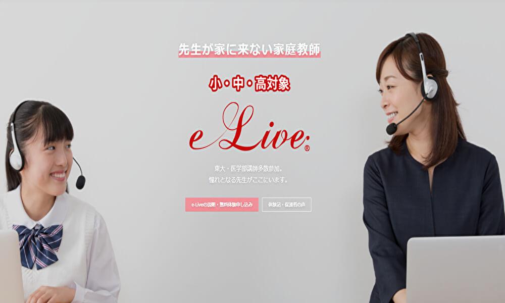 オンライン家庭教師e-liveどこの地域でも高品質な授業