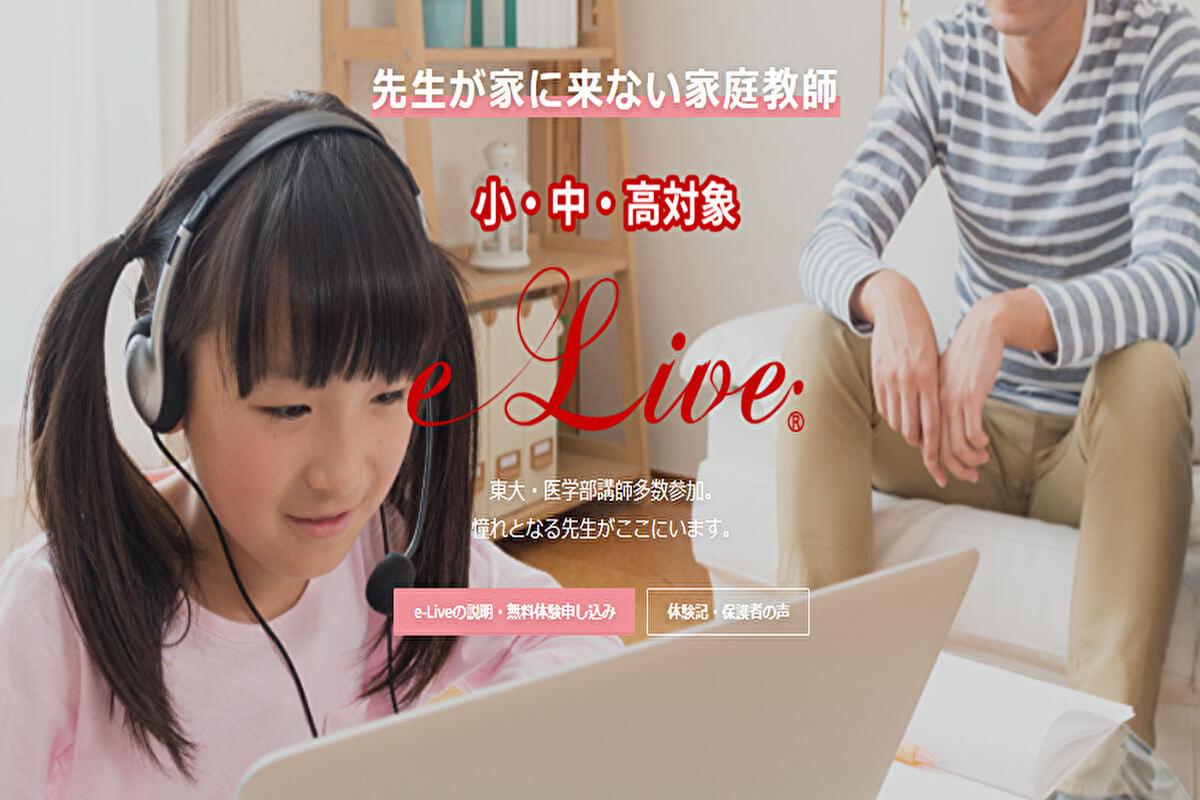 【騙されるな】オンライン家庭教師e-Liveの口コミ評判を元教員が分析