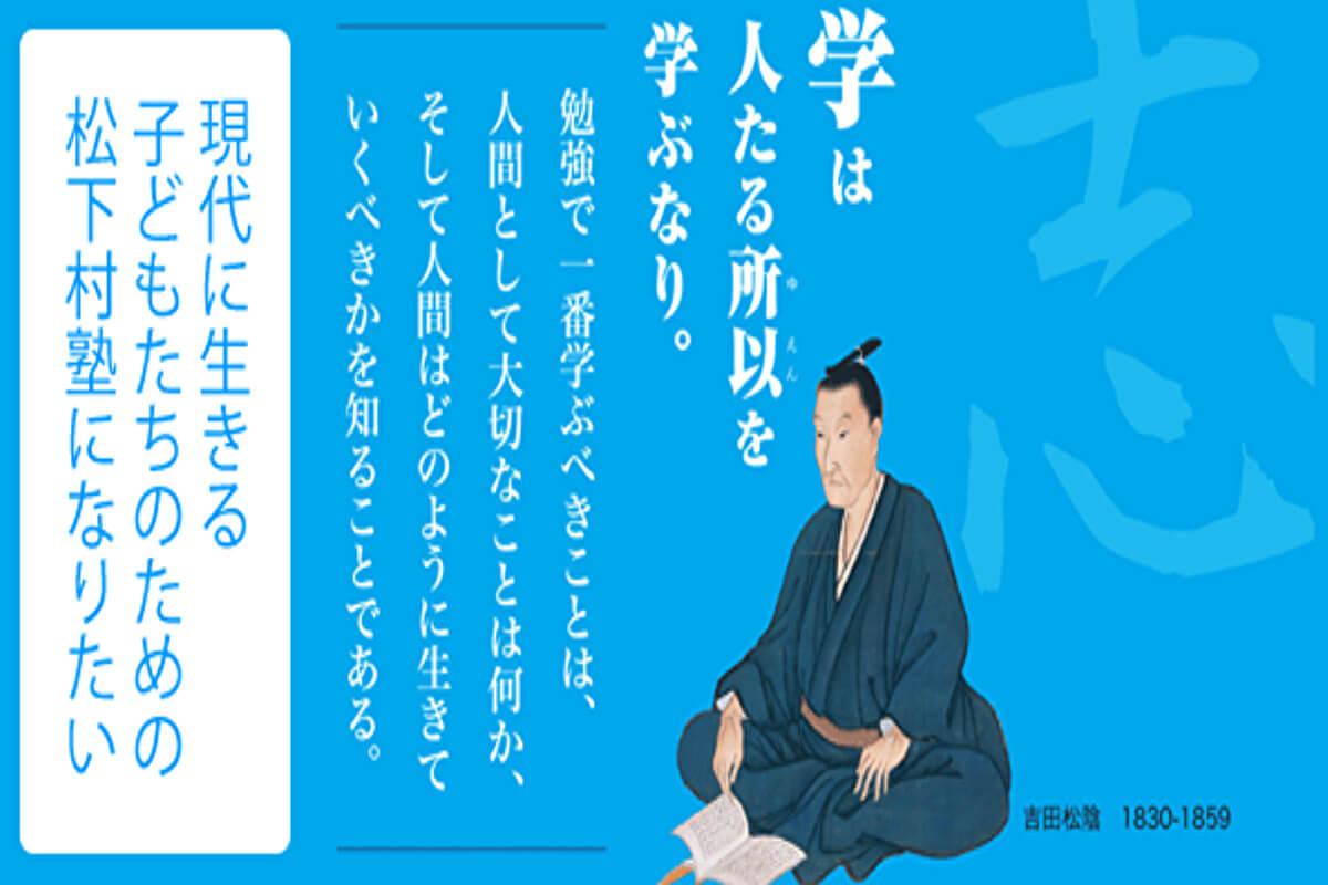 ネット松陰塾40年