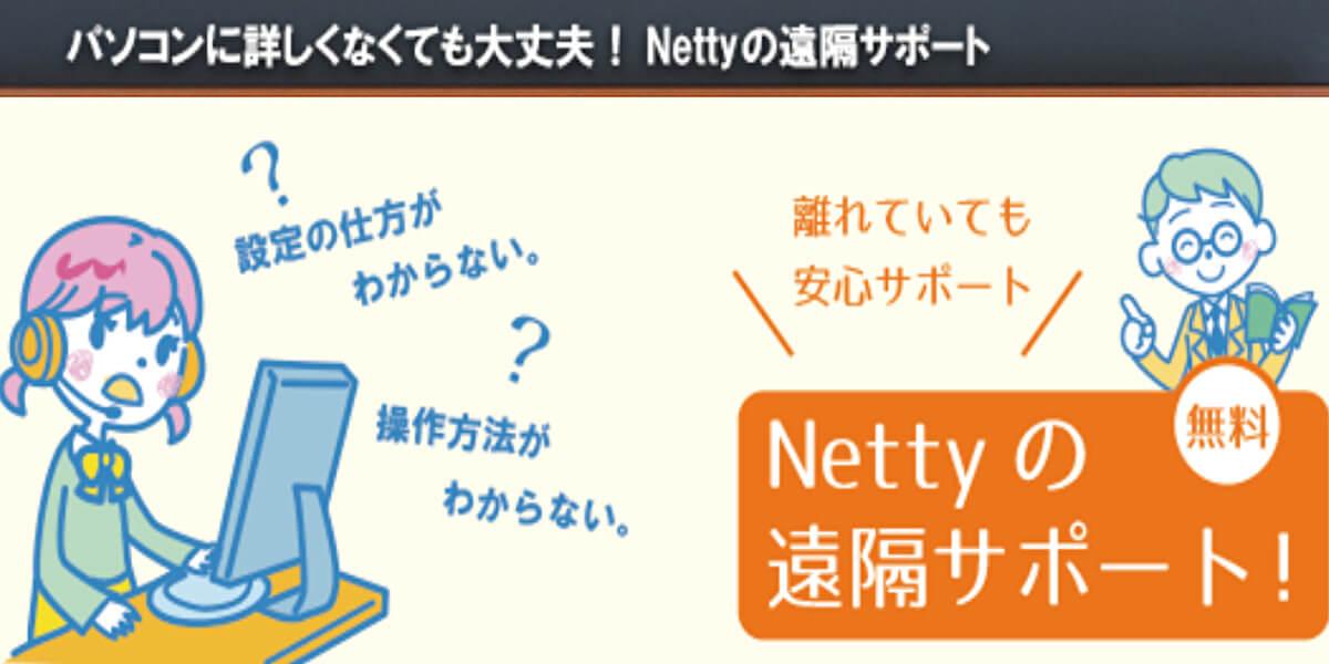 インターネット家庭教師Netty(ネッティー)の悪い評判口コミ