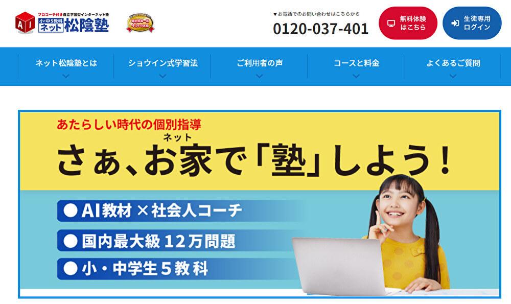 オンライン家庭教師おすすめネット松陰塾