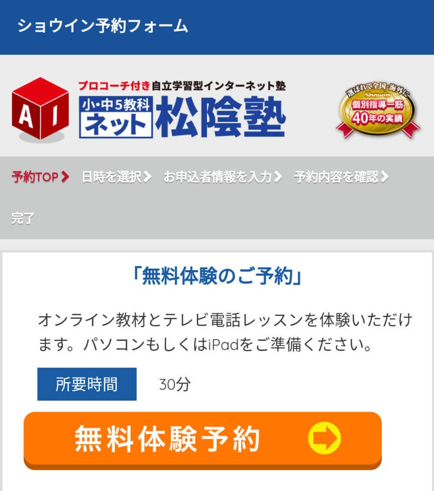 ネット松陰塾の無料体験申し込み方法2