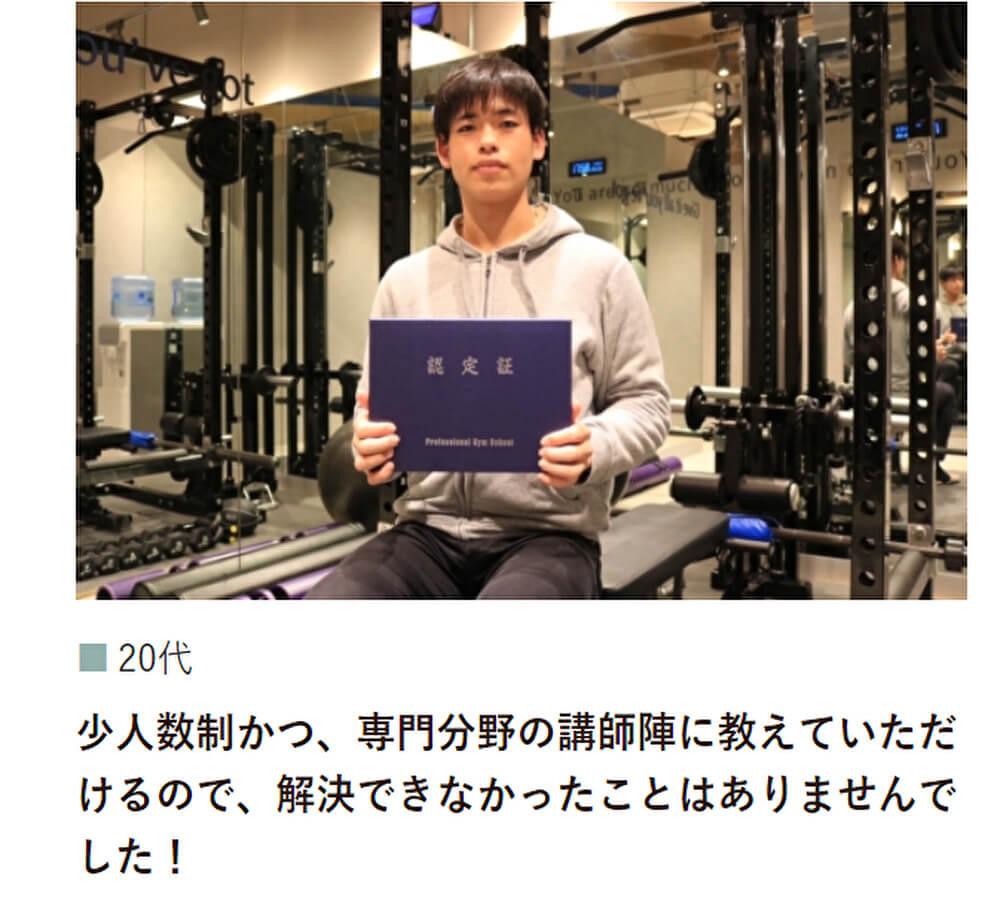 プロジム神戸三宮の口コミ評判