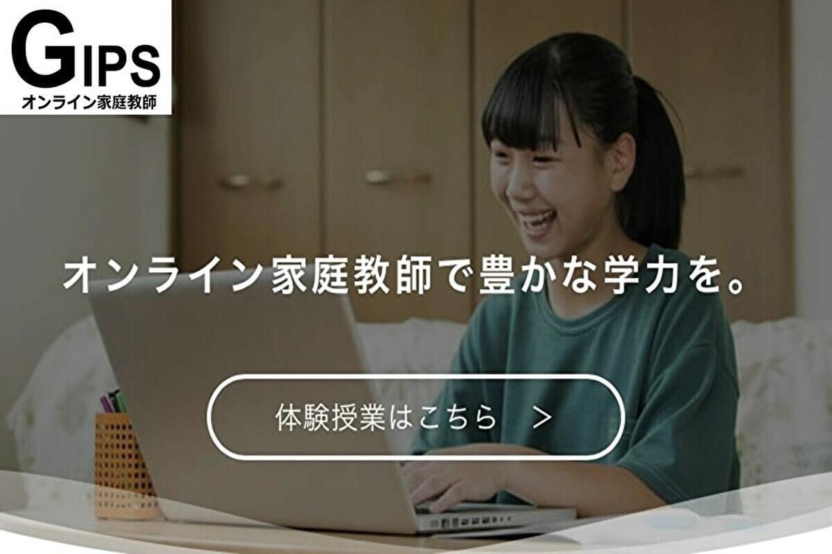 オンライン家庭教師おすすめ「オンライン家庭教師GIPS」
