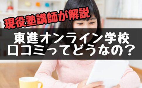 東進オンライン学校の口コミ・評判を現役塾講師が分析【小学部・中学部】