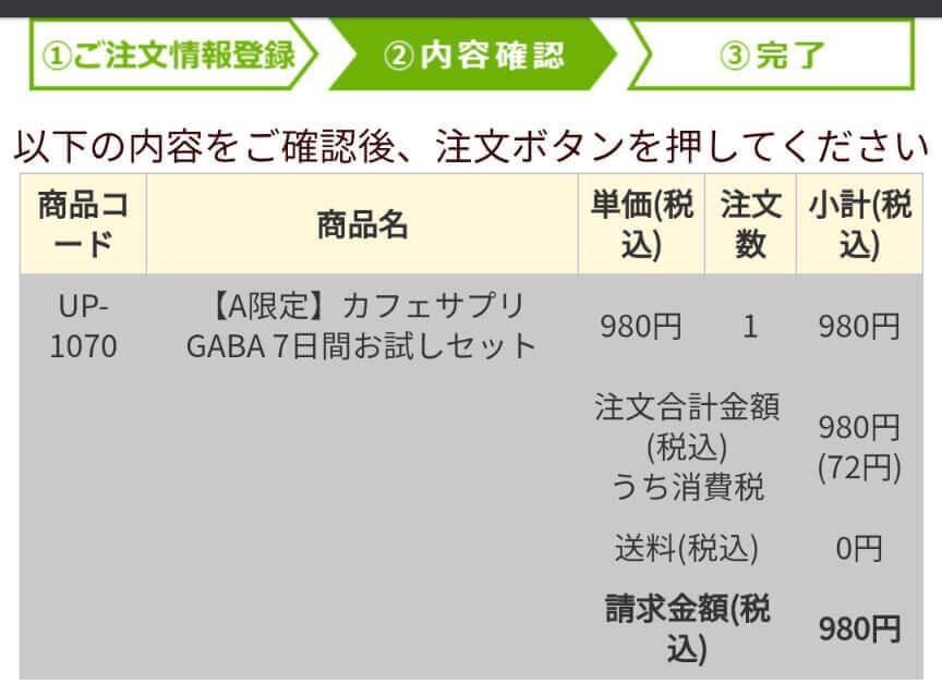 カフェサプリGABAの7日間お試しセット申し込み方法⑤
