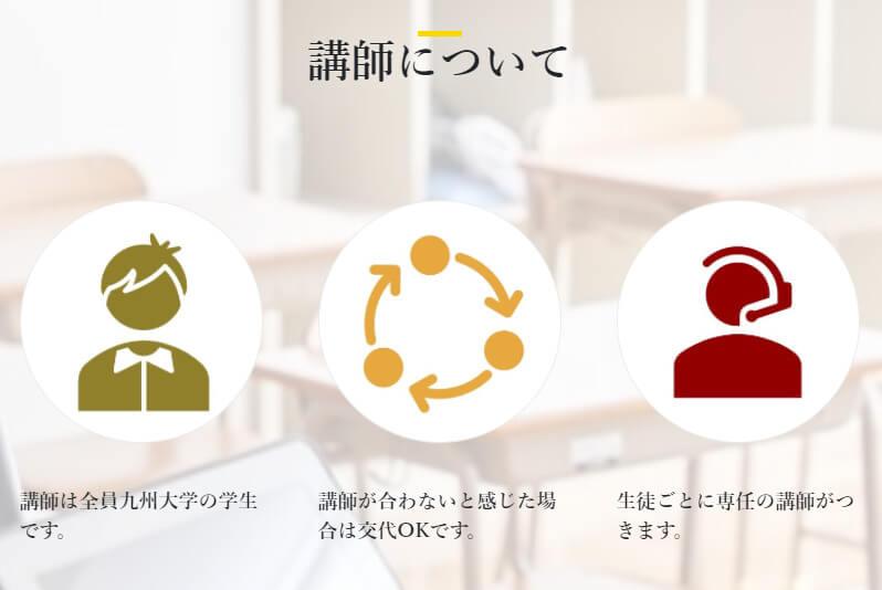 オンライン家庭教師Qリードの口コミ評判②九州大学、学生講師・コーチング
