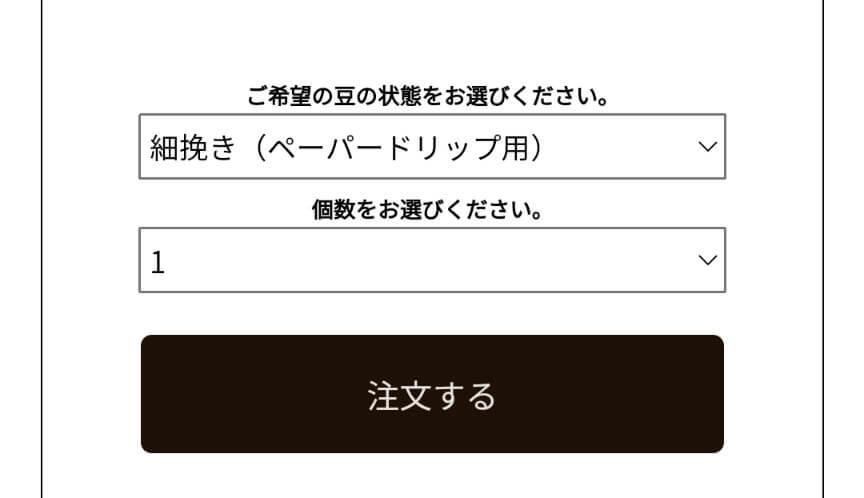 土居珈琲初めてのセット申し込み方法3