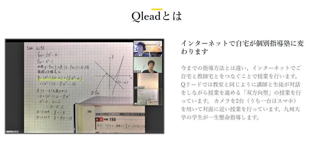 オンライン家庭教師Qリードの基本情報口コミ評判