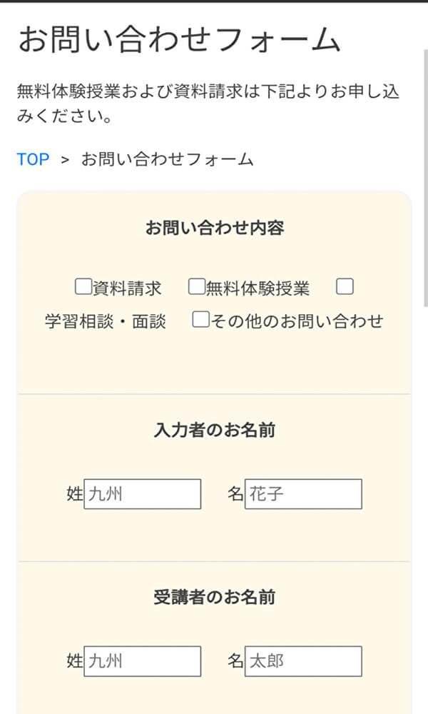 オンライン家庭教師Qリードの無料体験申し込み手順③