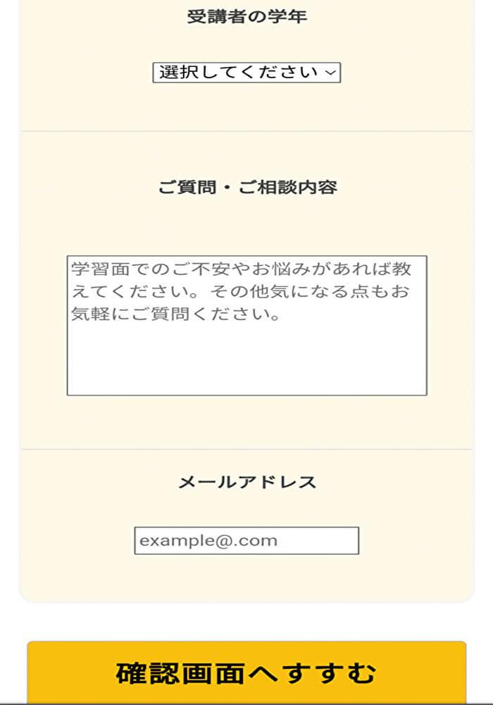 オンライン家庭教師Qリードの無料体験申し込み手順④