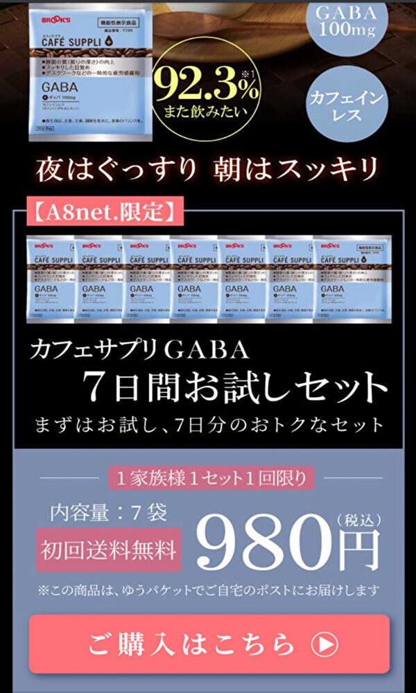 カフェサプリGABAの7日間お試しセット申し込み方法①