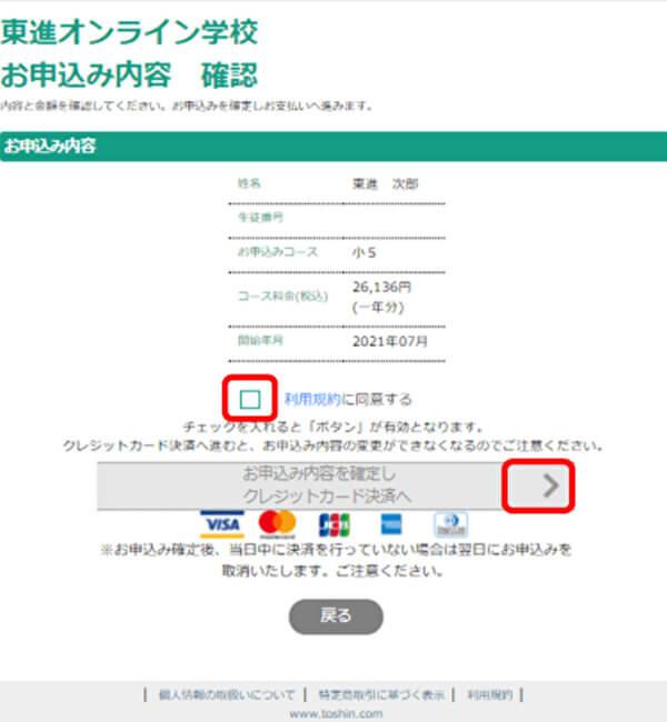 東進オンライン学校の申し込み方法4