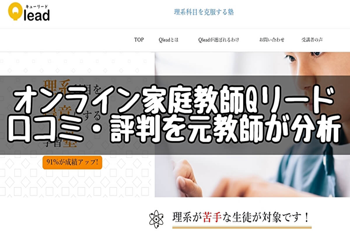 【理系特化】オンライン家庭教師Qリードの評判・口コミを元教員が分析