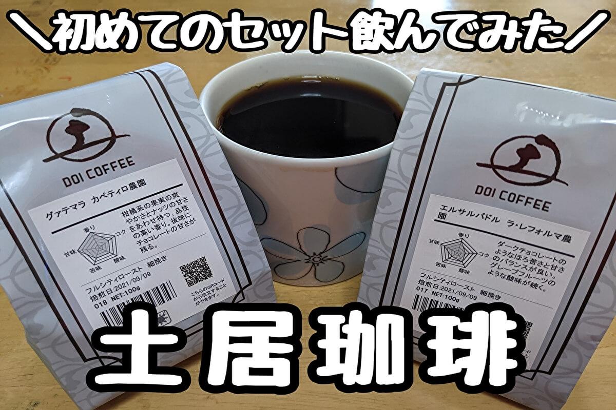 土居珈琲(doi coffee)の評判は?まずいって本当?初めてのセット飲んでみた