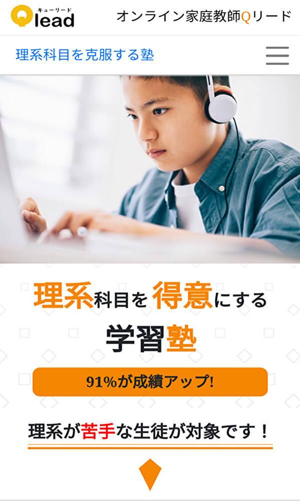 オンライン家庭教師Qリードの無料体験申し込み手順①