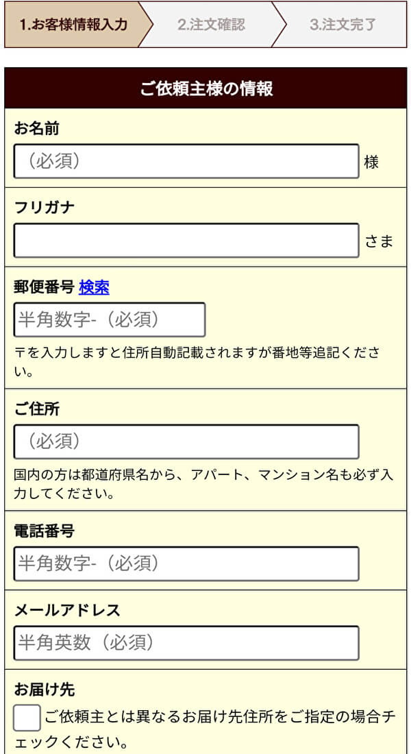 土居珈琲初めてのセット申し込み方法4