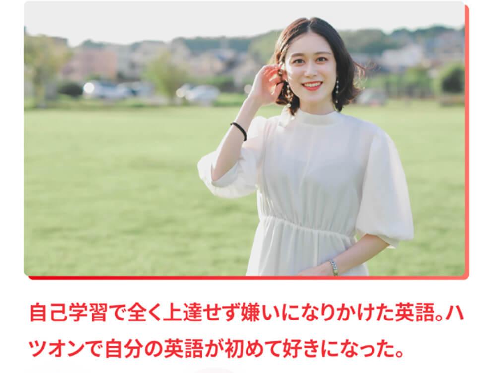 ハツオンの口コミ評判 公式サイト編