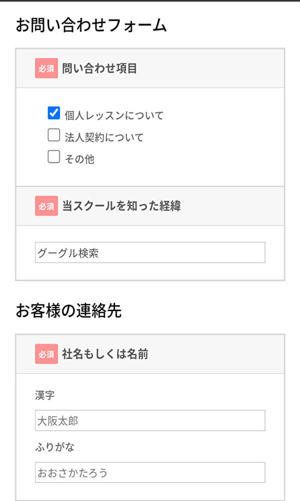 Be Englishの無料体験申し込み方法3