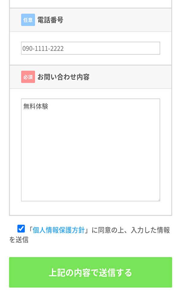 Be Englishの無料体験申し込み方法4