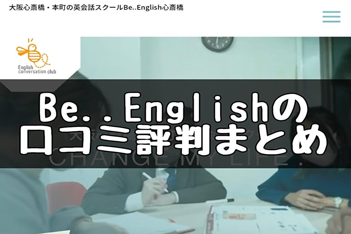 【Be..Englishの口コミ評判】心斎橋にある通い放題の英会話スクール